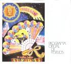 Programa de la Feria de Hellín - 1982
